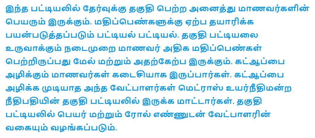 Madras High Court District Judge Mains