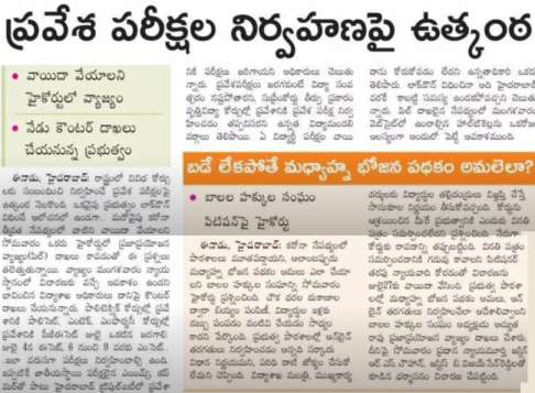 TS EAMCET Hall Ticket News