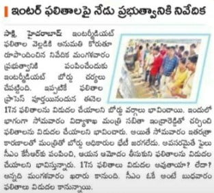 Today-latest-news-of-Inter-results-2020-ts-by-Eenadu-Sakshi