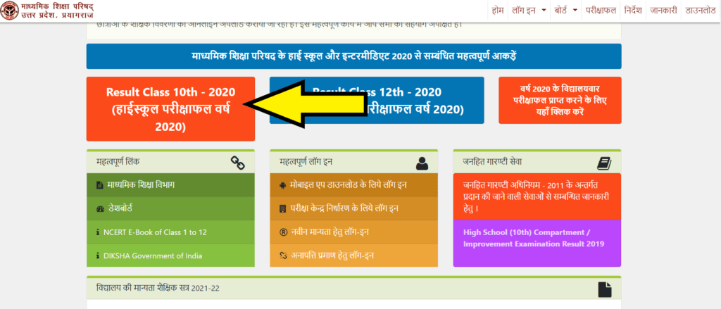 UP-Board-10th-result-2020