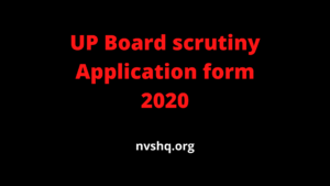 up-board-scrutiny-application-form-2020