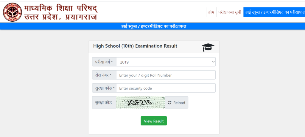 up-board-result-2020