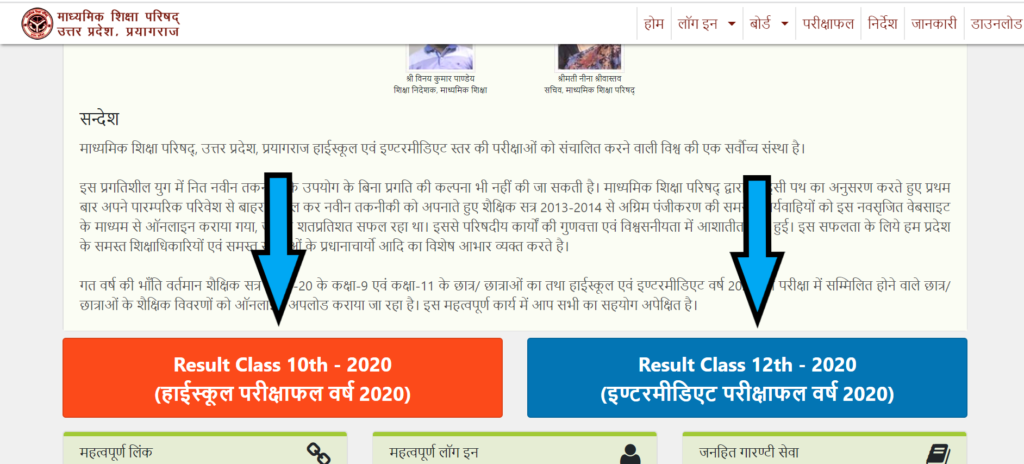 up-board-10th-12th-result-2020