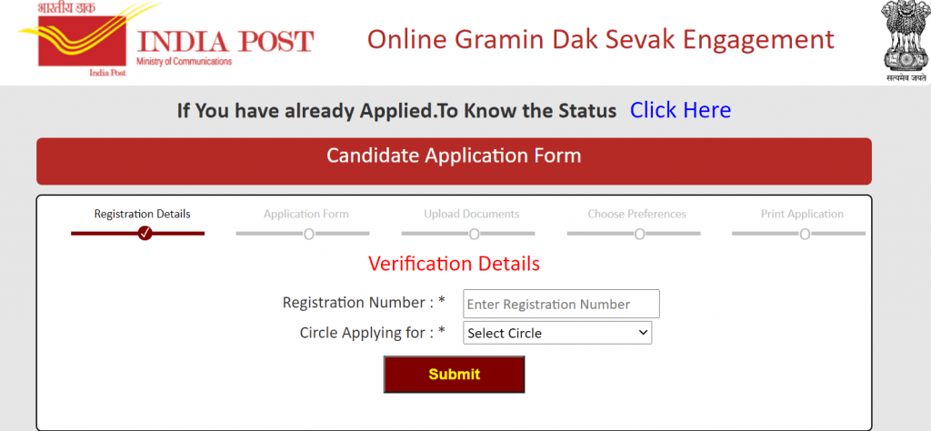 mp-gds-verification-details