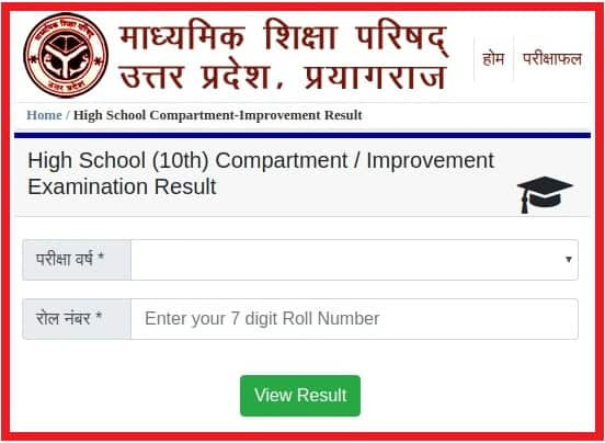 up-10th-compartment-2020-result
