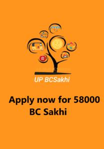 up-bc-sakhi