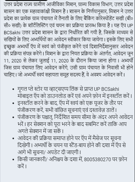 up-bc-sakhi-recruitment