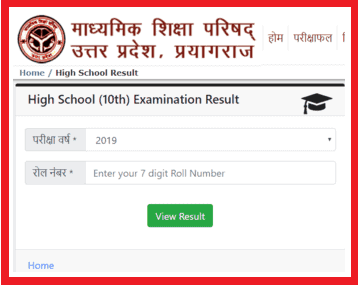 Up Board 10th Result 2020 घ ष त Download ल क Www