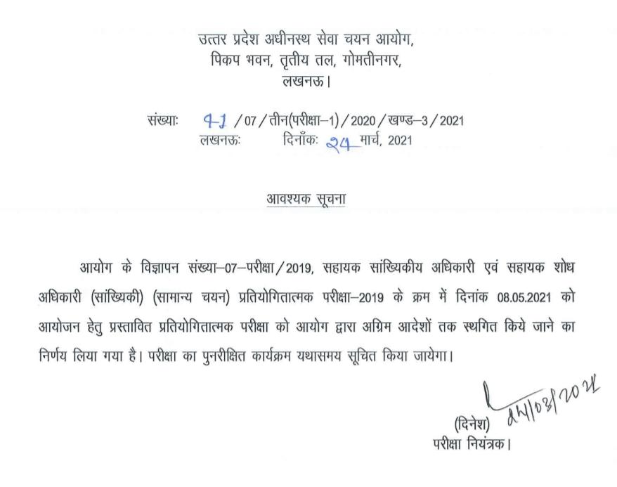upsssc-ARO-exam-postponed-notice