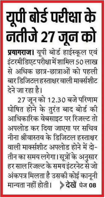 www.upresults.nic.in-10th-result-2020
