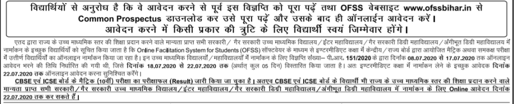Bihar-OFSS-Application-date-extension