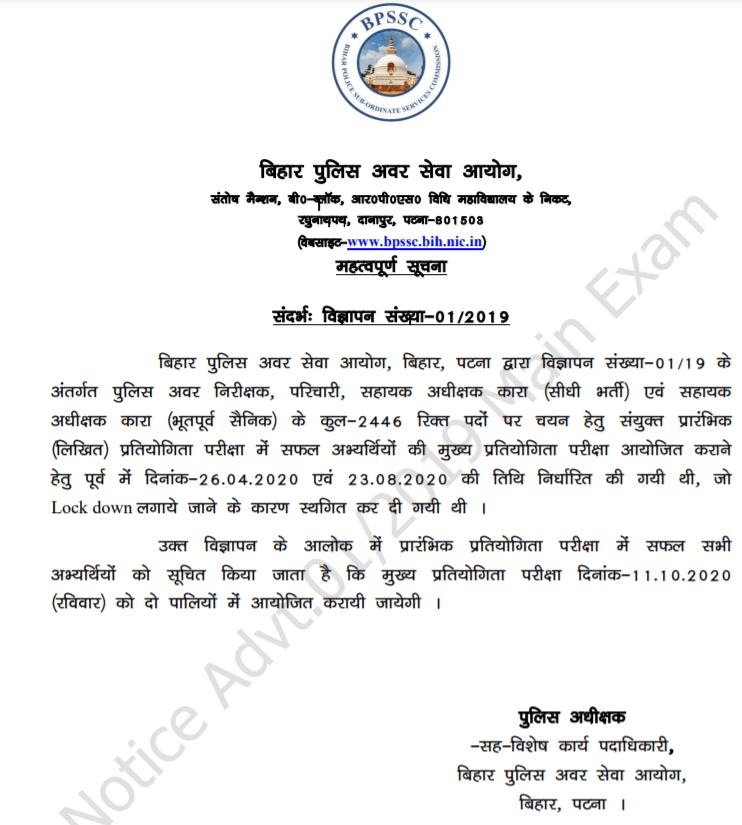 Bihar-Police-SI-Recruitment-main-exam-notice