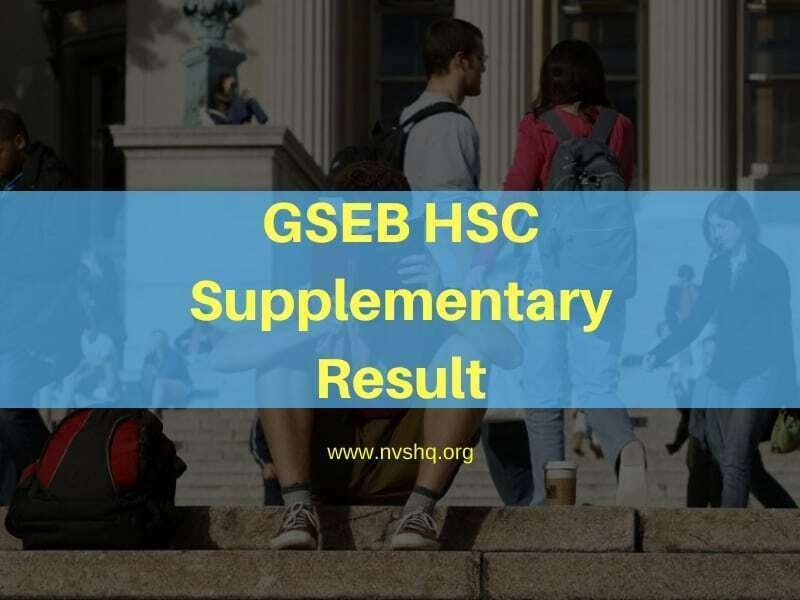 GSEB HSC Supplementary Result