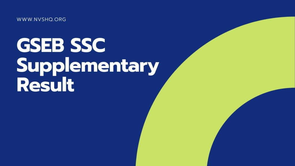GSEB SSC Supplementary Result