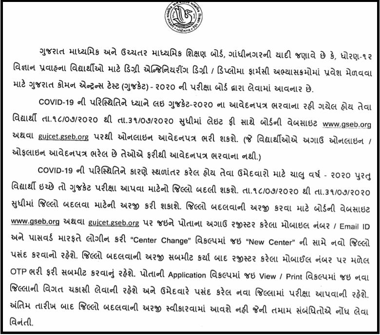 GUJCET-2020-Application-date-reopened