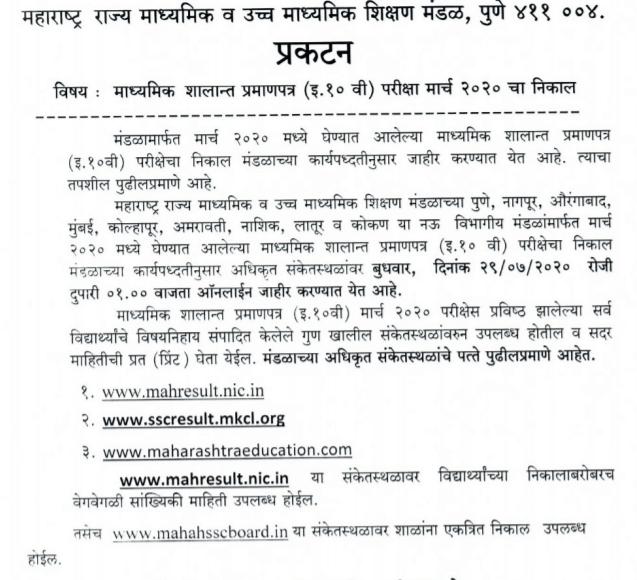 Maharashtra-Board-class-10th-result-2020