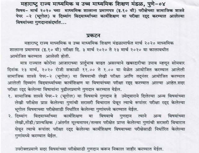 Maharashtra_Board_SSC_Notification