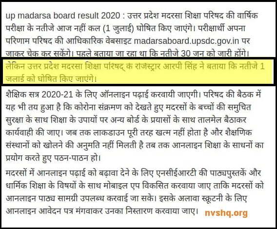 UP-Madarsa-Board-result-2020