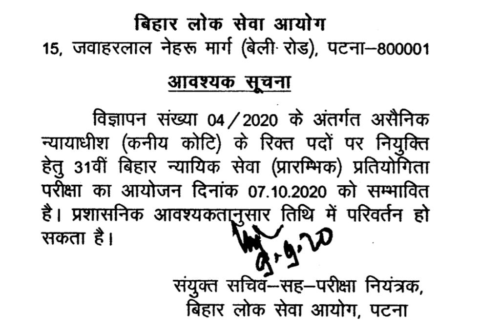 bpsc-civil-judge-exam-notice