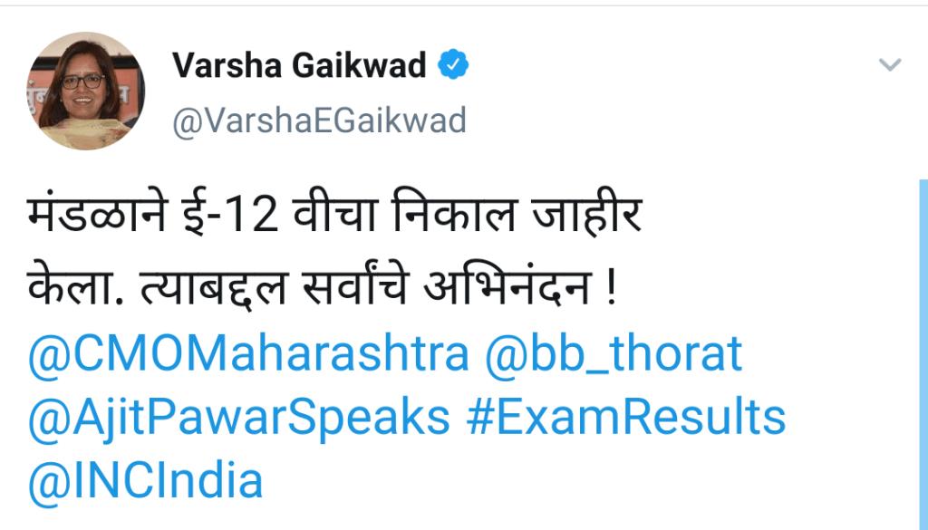 maharashtra-12th-result-2020