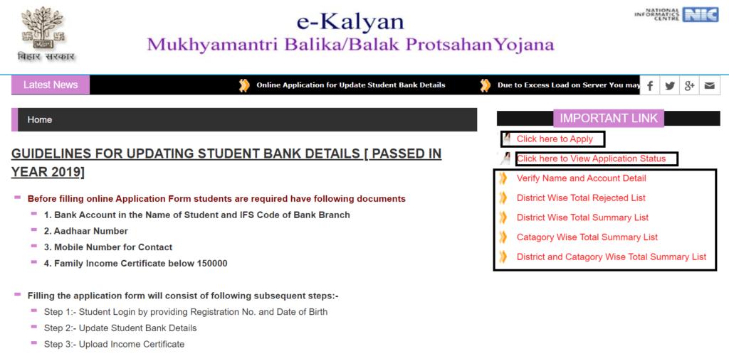 mukhyamantri-kanya-scholarship-login-2020