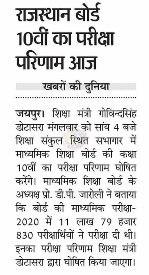 राजस्थान बोर्ड 10वीं का रिजल्ट