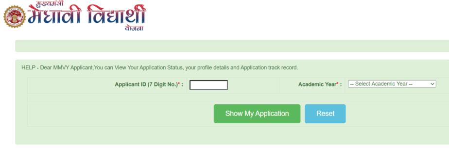 track-application-status