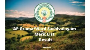 AP Grama/Ward Sachivalayam Merit List Result 2020