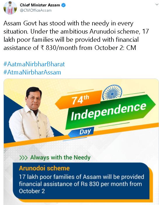 Assam-Arunodoi-scheme-2020
