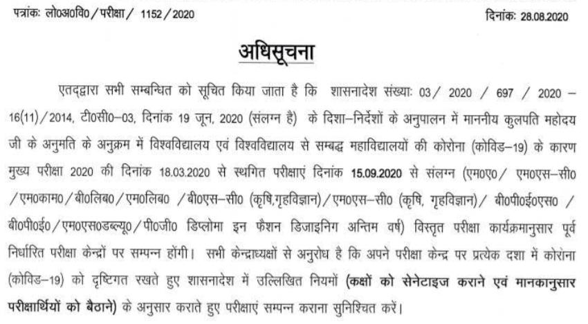 Avadh-University-2020-exam-date-notice