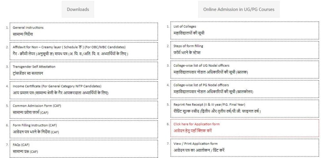 DCE Rajasthan Government College Admission Form