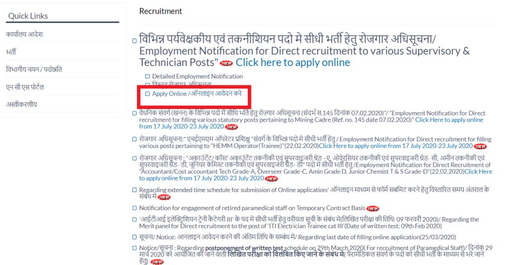Technician-Recruitment-apply-link