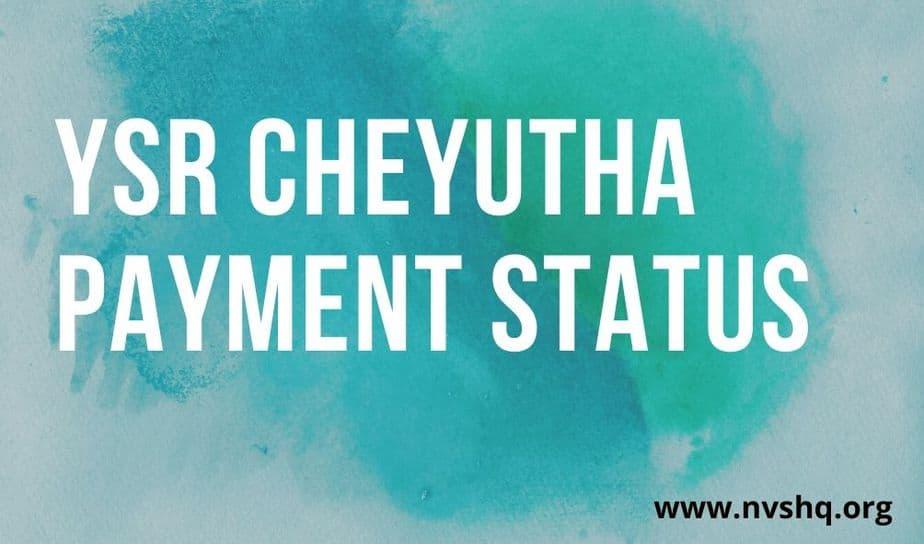 YSR-Cheyutha-Payment-Status