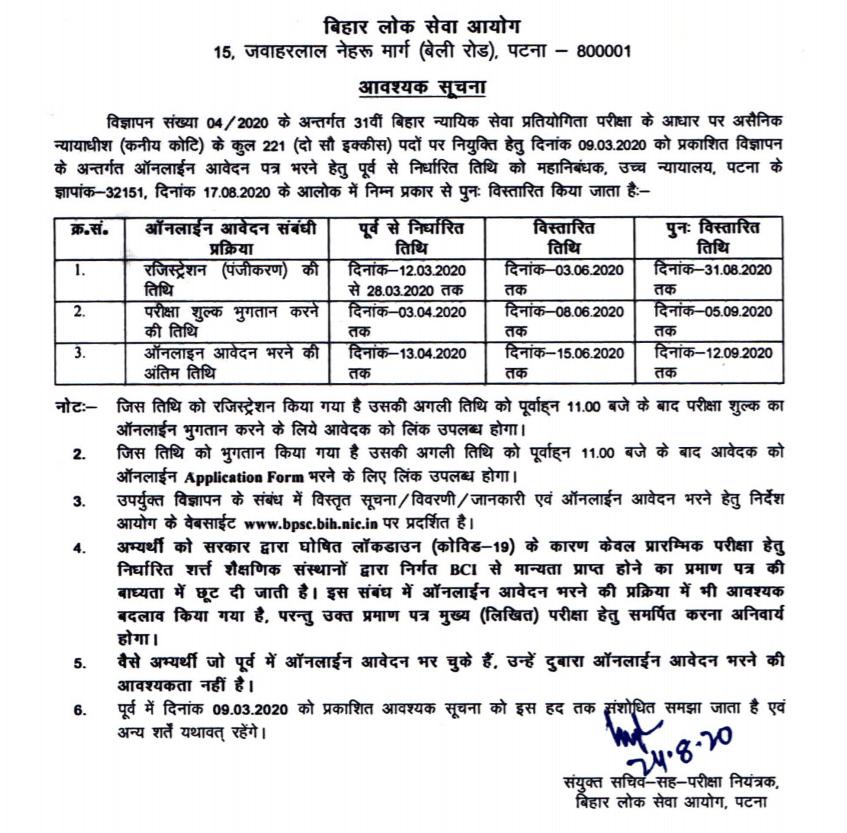 bpsc-31st-registration-extend-notice