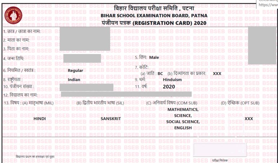 bseb-final-registration-card-2021