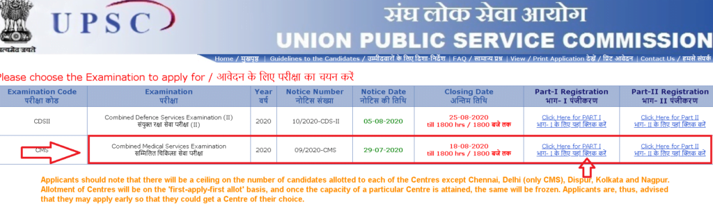 upsc-cms-2020-online-apply
