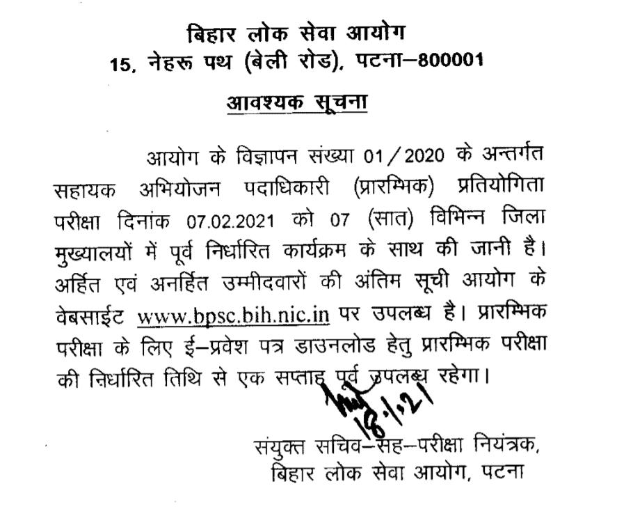 BPSC-APO-exam-date-notice
