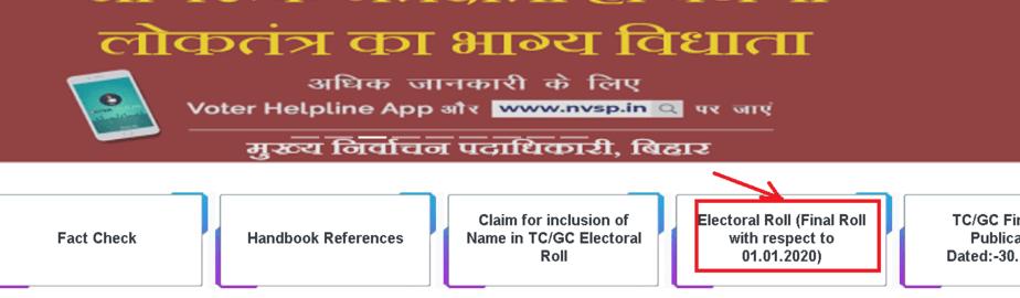 Bihar-Voter-id-list-2020