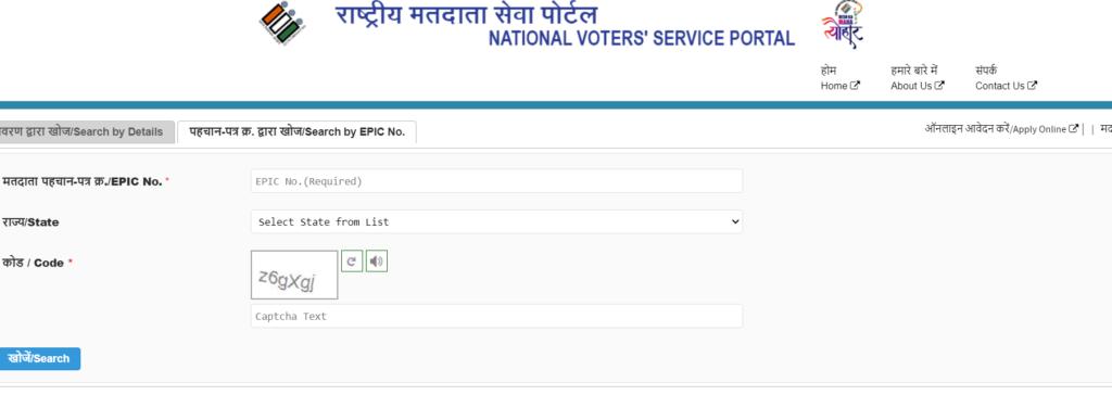 Bihar-voter-ID-application