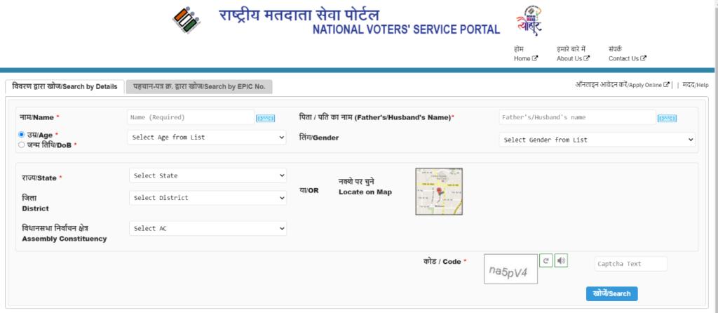 Bihar-voter-ID-application-form