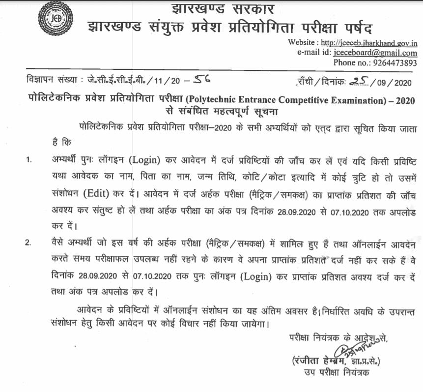 Jharkhand-Polytechnic-correction-notice