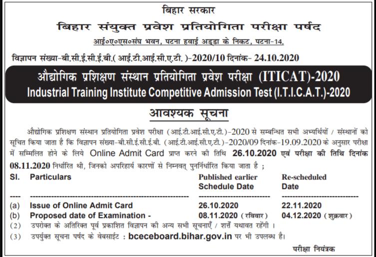 bihar-iticat-exam-date-notice