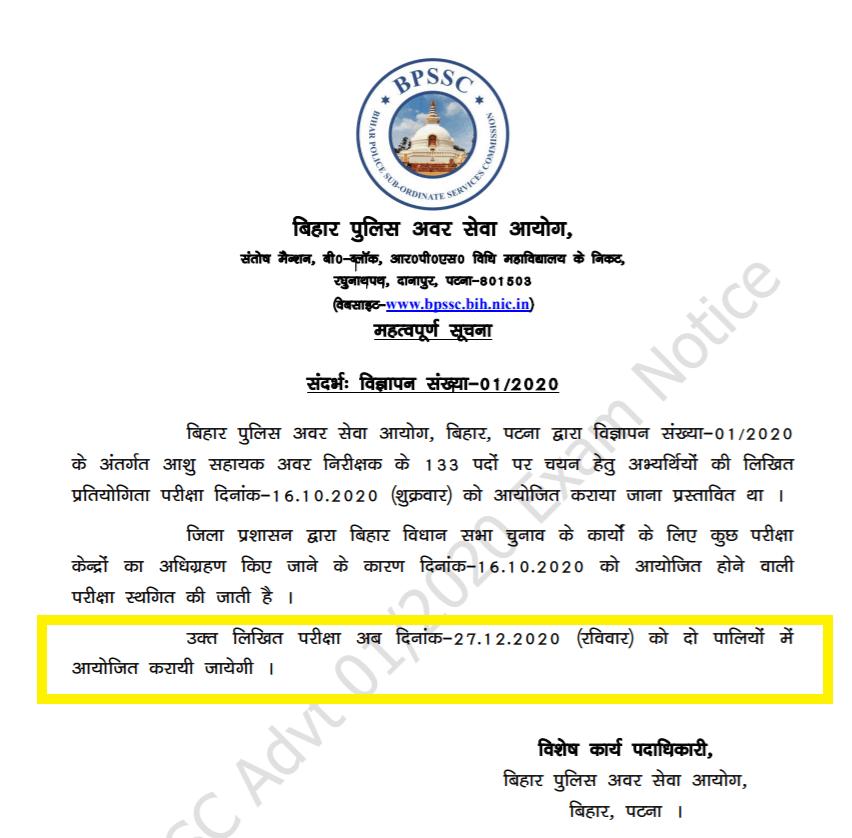 bihar-police-steno-exam-date-notice