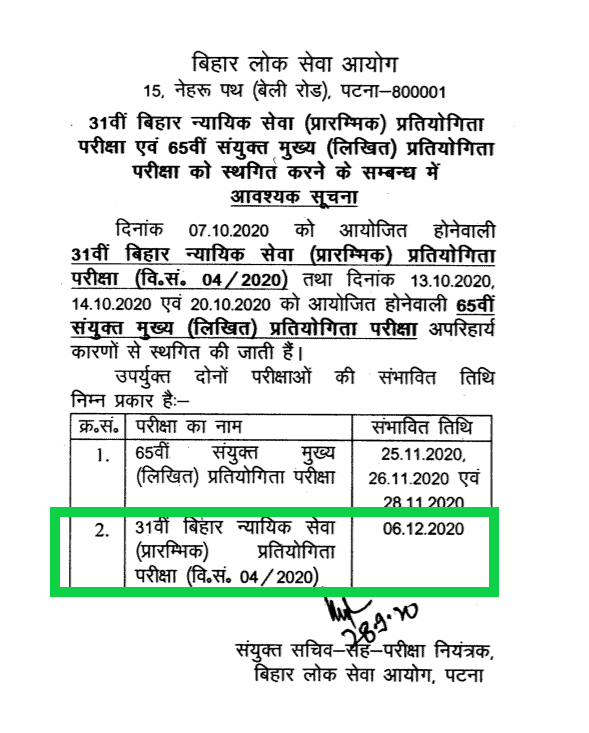 bpsc-31st-new-exam-date-notice