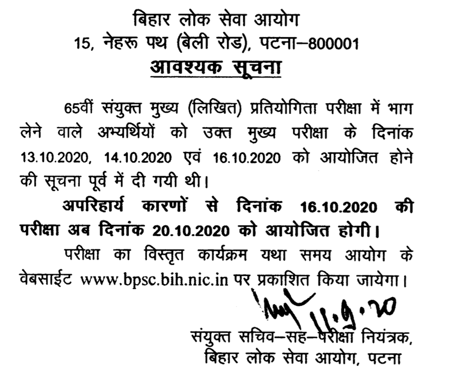 BPSC Combined Competitive Examinations notice