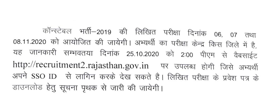 rajasthan-police-exam-date
