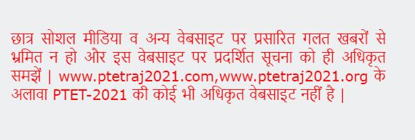 rajasthan-ptet-2021