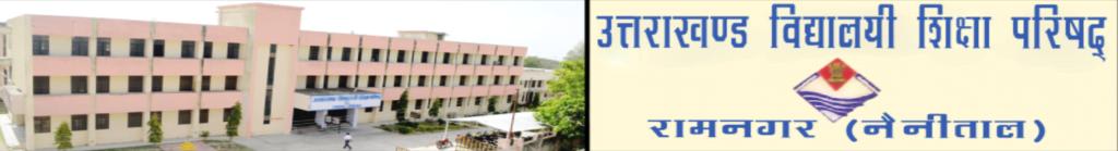 uk-vidhyalaya-shiksha-parishad