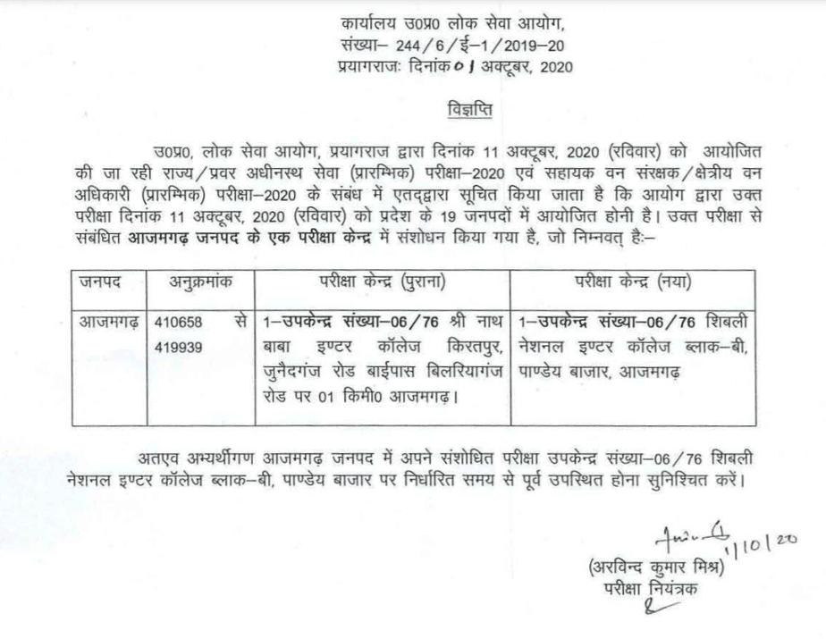 uppsc-rfo-exam-center-notice