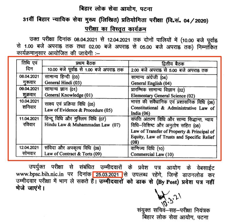 BPSC-Civil-judge-Mains-notice